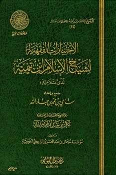 الاختيارات الفقهية لشيخ الإسلام ابن تيمية لدى تلاميذه ط المجمع