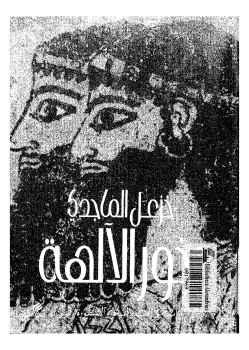 بخور الآلهة دراسة في الطب والسحر والأسطورة والدين لـ خزعل الماجدي