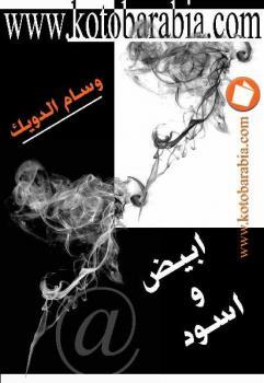 ابيض واسود وسام الدويك