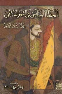 الخطاب السياسي في الشعر الفاطمي لـ عبد الرحمن حجازي