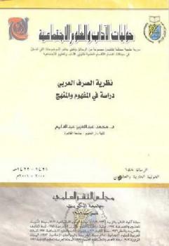 نظرية الصرف العربي دراسة في المفهوم والمنهج دمحمد عبد العزيز عبد الدايم