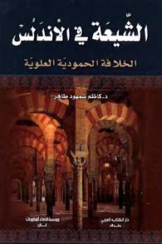 الشيعة في الأندلس الخلافة الحمودية العلوية لـ د كاظم شمهود طاهر