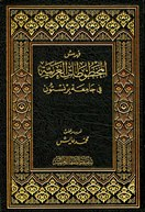 فهرس المخطوطات العربية في جامعة برنستون