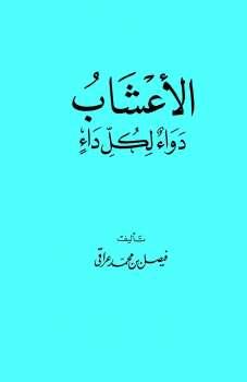 الأعشاب دواء لكل داء فيصل بن محمد عراقي
