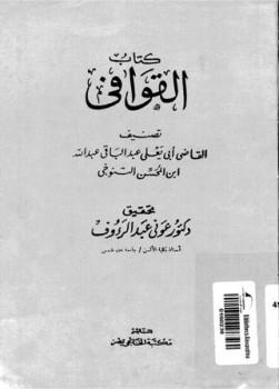 كتاب القوافي ط الخانجي