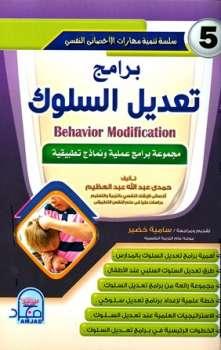 برامج تعديل السلوك