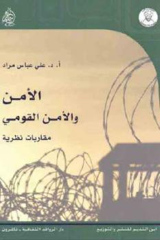 الأمن والأمن القومي مقاربات نظرية لـ د علي عباس مراد