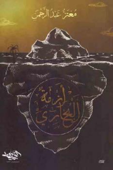 أزمة البخاري لـ معتز عبد الرحمن