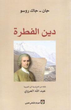 دين الفطرة رواية لـ جان جاك روسو