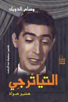 التياترجي منير مراد لـ وسام الدويك