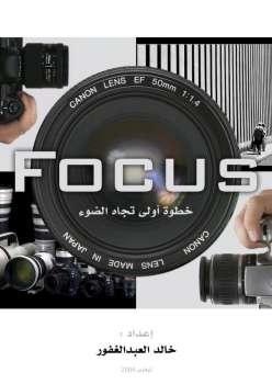 Focus خطوة أولى نحو الضوء خالد عبد الغفور
