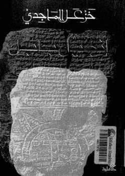 إنجيل بابل لـ خزعل الماجدي