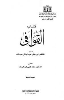 كتاب القوافي ط دار الكتب