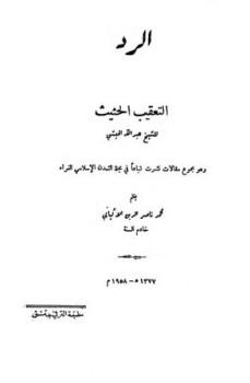 الرد على التعقيب الحثيث للشيخ عبد الله الحبشي