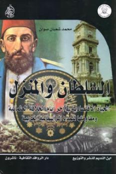 السلطان والمنزل لـ محمد شعبان صوان