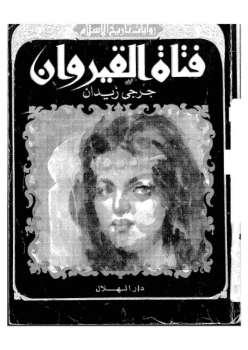 فتاة القيروان لـ جرجي زيدان