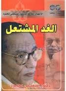 الغد المشتعل الكاتب د.مصطفى محمود
