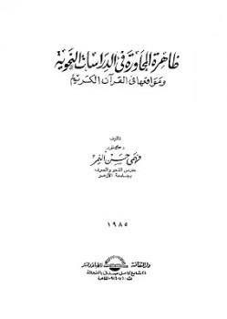 ظاهرة المجاورة في الدراسات النحوية ومواقعها في القرآن الكريم دكتور فهمي حسن النمر