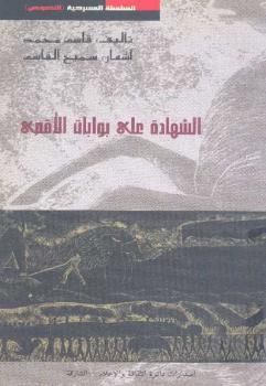 الشهادات على بوابات الأقصى قاسم محمد و سميح القاسم