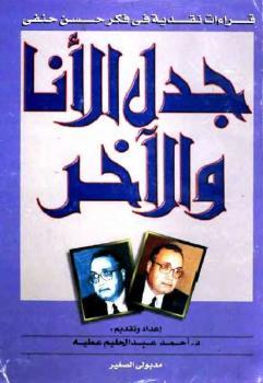 جدل الأنا والآخر دأحمد عبد الحليم عطية