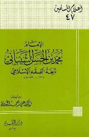 الإمام محمد بن الحسن الشيباني نابغة الفقه الإسلامي