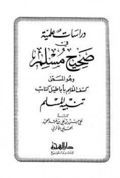 دراسات علمية في صحيح مسلم وهو المسمى كشف المعلم بأباطيل كتاب تنبيه المسلم