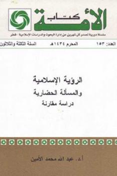 الرؤية الإسلامية والمسألة الحضارية دراسة مقارنة لـ د عبد الله محمد الأمين