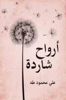 أرواح شاردة لـ علي محمود طه