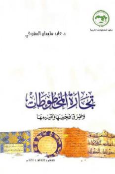 تجارة المخطوطات وطرق فحصها وتقييمها لـ د عابد سليمان المشوخي