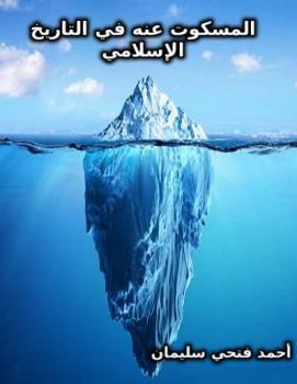 المسكوت عنه في التاريخ الإسلامي