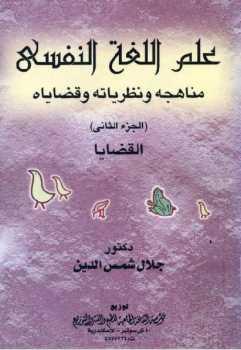 علم اللغة النفسي مناهجه ونظرياته وقضاياه الجزء الثاني جلال شمس الدين