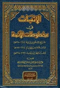 الأثبات في مخطوطات الأئمة شيخ الإسلام ابن تيمية والعلامة ابن القيم والحافظ ابن رجب