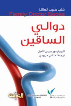 تحميل كتاب بروس لي بالعربية pdf