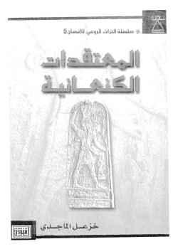 المعتقدات الكنعانية لـ خزعل الماجدي
