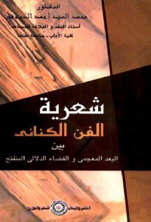 شعرية الفن الكنائي بين البعد المعجمى والفضاء الدلالي المنفتح محمد السيد أحمد الدسوقي