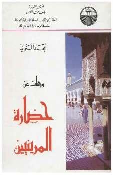 ورقات عن حضارة المرينيين محمد المنوني