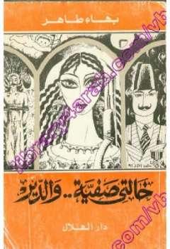 خالتي ضفية والدير رواية بهاء طاهر