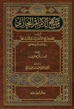 منهج الإمام البخاري في تصحيح الأحاديث وتعليلها