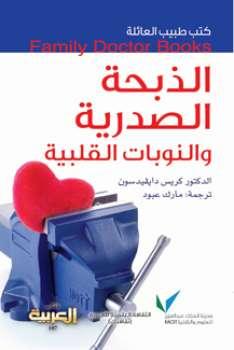 الذبحة الصدرية والنوبات القلبية