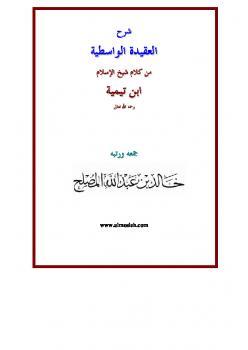 شرح العقيدة الواسطية خالد المصلح