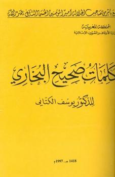 كلمات صحيح البخاري ط أوقاف المغرب
