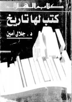 كتب لها تاريخ جلال أمين