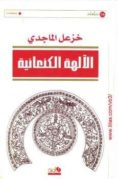 الآلهة الكنعانية لـ خزعل الماجدي