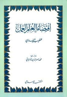 اقتضاء العلم العمل ط المكتب الإسلامي