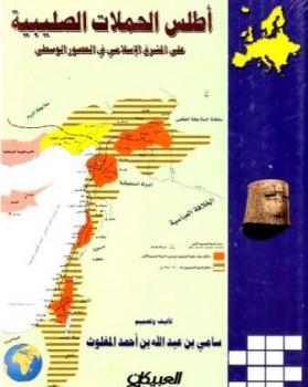أطلس الحملات الصليبية على المشرق الإسلامي في العصور الوسطى ملون