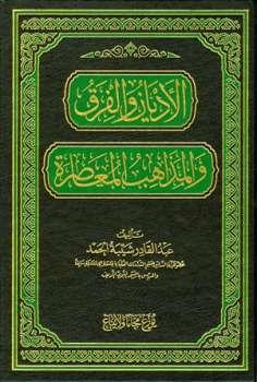 كتاب المقالات والفرق للقمي pdf