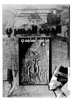 الدين المصري لـ خزعل الماجدي