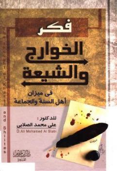 فكر الخوارج والشيعة في ميزان أهل السنة والجماعة