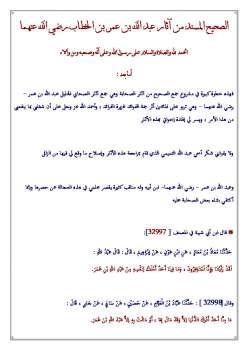 الصحيح المسند من آثار عبد الله بن عمر بن الخطاب رضي الله عنهما