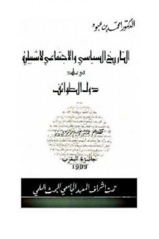 التاريخ السياسي والاجتماعي لإشبيلية في عهد دول الطوائف